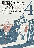 短編ミステリの二百年4 (創元推理文庫)