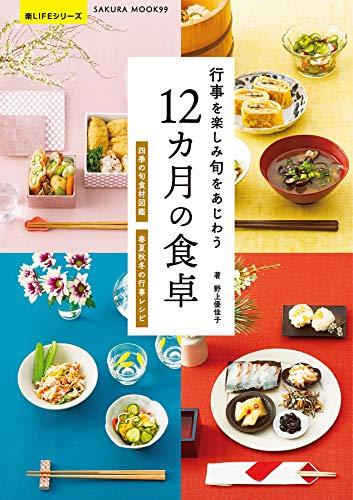 行事を楽しみ旬をあじわう 12カ月の食卓 (楽LIFEシリーズ)