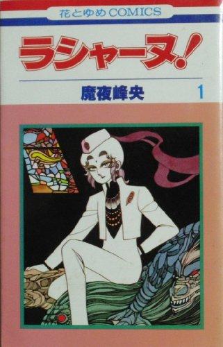 ラシャーヌ! コミック 全7巻完結セット (花とゆめCOMICS)