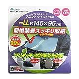 メルテック フロントサンシェード 遮光マジカルシェード LLサイズ 遮光率99%&UVカット 収納袋付 ドラレコにも対応 シルバー/ブラック W1450×H950mm PMS-LL