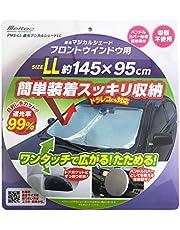 メルテック 車用 日よけ 遮光マジカルシェード フロント用 LLサイズ PMS-LL 遮光率99%&UVカット コンパクト収納 収納袋付 ドラレコ対応 シルバー/ブラック W1450×H950mm