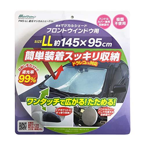 メルテック 車用 日よけ 遮光マジカルシェード フロント用 LLサイズ PMS-LL 遮光率99%&UVカット コンパクト...