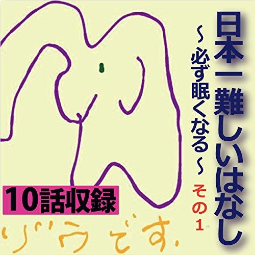 『日本一難しいはなし〜必ず眠くなる〜その1(10話収録)』のカバーアート