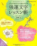 強運文字レッスン帳 1か月で運気が上がる魔法の美文字 (Heart Warming Life Series)