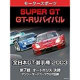 【SUPER GT GT-Rリバイバル】全日本GT選手権 2003 第7戦 オートポリス 決勝 デンソーサードスープラGT圧勝