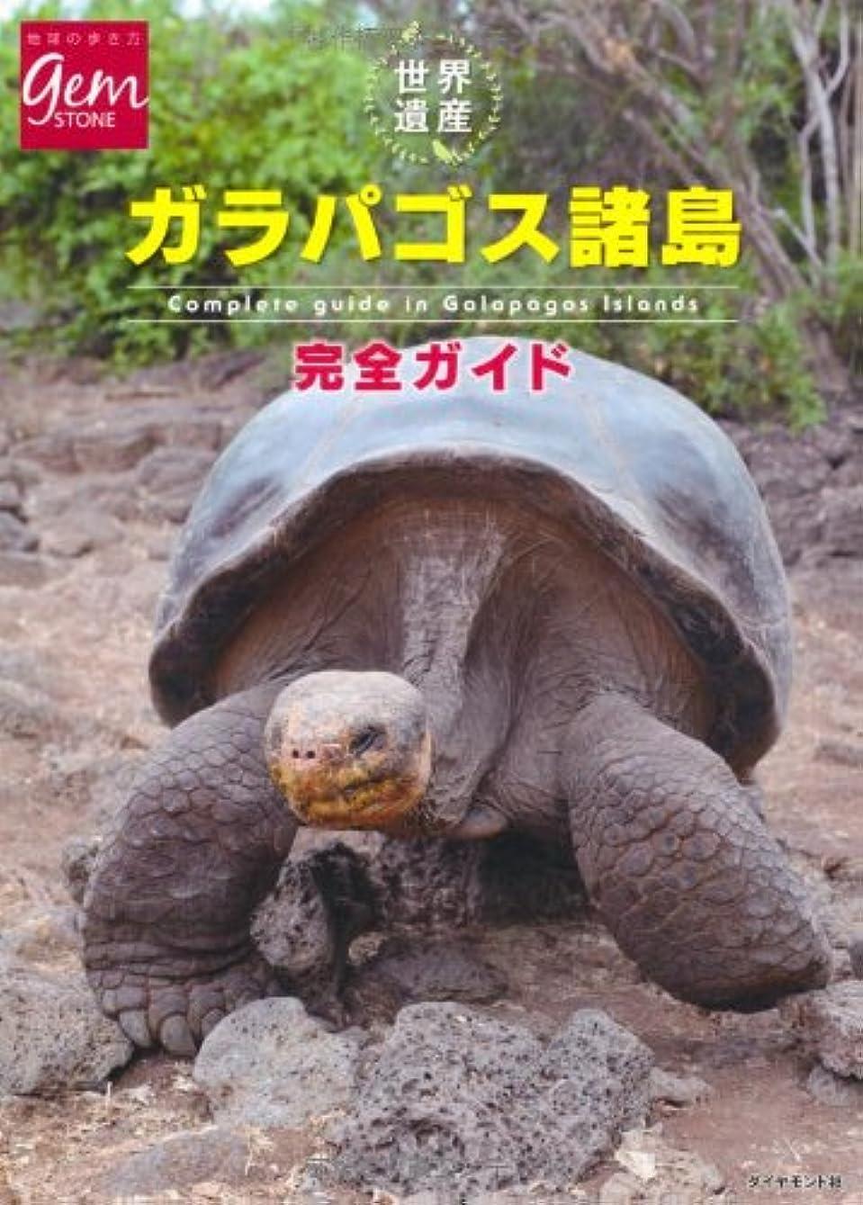 会議バケット取り組む世界遺産 ガラパゴス諸島完全ガイド (Gem Stone)