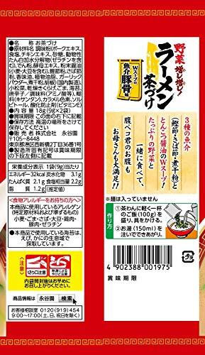 永谷園野菜増し増しラーメン茶づけWスープの魚介豚骨味2食入×10袋