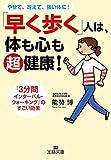 「早く歩く」人は、体も心も超健康!――― 「3分間インターバル・ウォーキング」のすごい効果 (王様文庫)