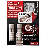 日本製 防虫 キャップ エアコン 排水ホース用 (2個セット)