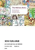 世界の「住所」の物語:通りに刻まれた起源・政治・人種・階層の歴史