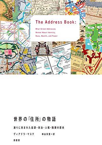 世界の「住所」の物語:通りに刻まれた起源・政治・人種・階層の歴史 / ディアドラ・マスク