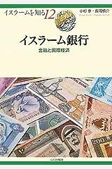 イスラーム銀行―金融と国際経済 (イスラームを知る) 単行本