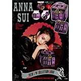 ANNA SUI 2020 F/W COLLECTION BOOK VANITY POUCH ANNA'S PRECIOUS SHOP (ブランドブック)