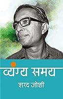 Vyangya Samay Sharad Joshi