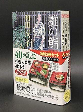 料理人季蔵捕物控 特別3冊セット (時代小説文庫)