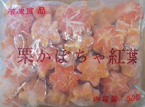 中国産 冷凍 栗 かぼちゃ ( 南瓜 )  紅葉 50個×12P 煮物 業務用 栗南瓜 紅葉