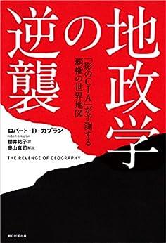 [ロバート・D・カプラン, 櫻井 祐子]の地政学の逆襲 「影のCIA」が予測する覇権の世界地図