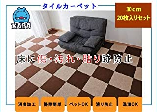 kaba shop タイルカーペット30cm 吸音 洗える重複貼替え可 滑り止め 貼り跡がない 床暖房OKブラウン+ベージュ20枚セット (30cm)