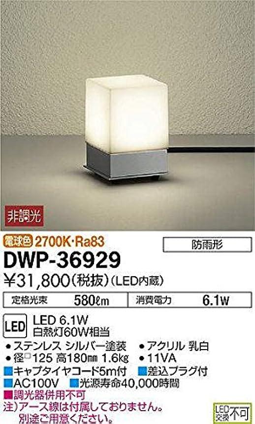 担当者どれでもで出来ている大光電機(DAIKO) LEDアウトドアアプローチ灯 (LED内蔵) LED 6.1W 電球色 2700K DWP-36929