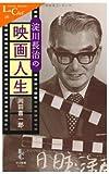 「淀川長治の映画人生」岡田喜一郎(著)中央公論新社