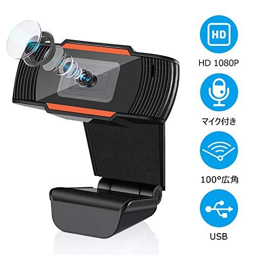 「2020年最新型」IVSO ウェブカメラ フルHD1080P/30fps Webカメラ 100°広角 200万画素 高画質パソコンカメラ USBカメラ PCカメラ ウェブカメラ マイク内蔵 RightLight2™技術自動光補正 在宅勤務 動画配信 ゲーム実況 ビデオ会議 ネット授業 カメラ