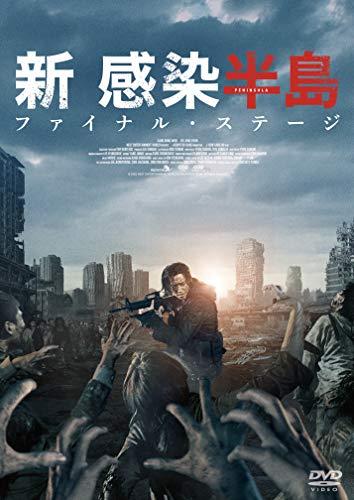 新感染半島 ファイナル・ステージ [DVD]