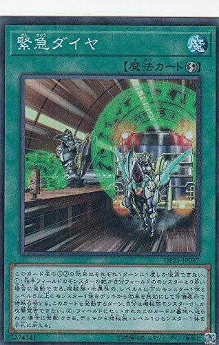 遊戯王 DP21-JP037 緊急ダイヤ (日本語版 スーパーレア) デュエリストパック -レジェンドデュエリスト編4-
