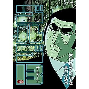 """ゴルゴ13(199) (コミックス単行本)"""""""