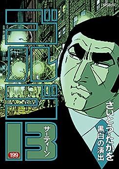 [さいとう・たかを]のゴルゴ13(199) (コミックス単行本)
