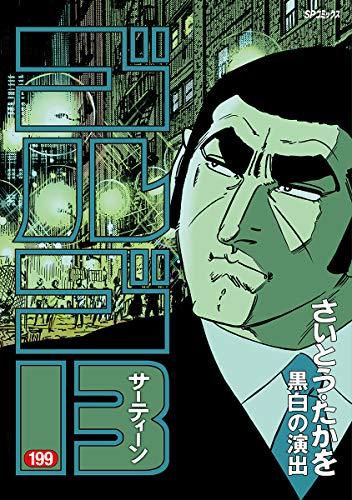 ゴルゴ13(199) (コミックス単行本)