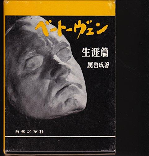 ベートーヴェン〈生涯篇〉 (1963年)