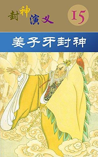 feng shen yan yi No 15 jiang zi ya feng shen: jiang zi ya feng shen feng shen yan yi No 15 (Classic mythology continuous comic novel) (Japanese Edition)