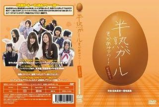半熟ガール そらあみアワー!  vol.1 [DVD]