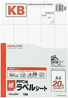 コクヨ PPC用ラベルシート A4 20面 10枚入 KB-A591 【まとめ買い5冊セット】