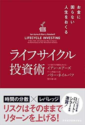 ライフサイクル投資術 お金に困らない人生をおくる