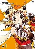 戦姫絶唱シンフォギアGX 1 DVD