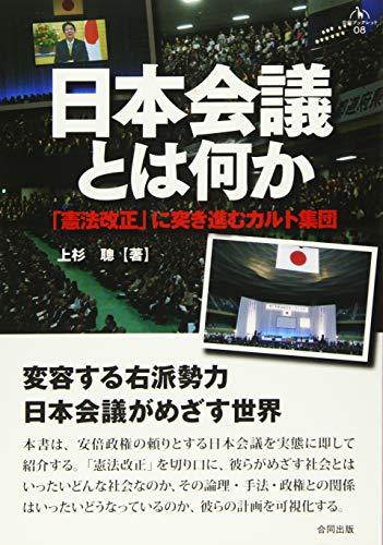 日本会議とは何か: 「憲法改正」に突き進むカルト集団 (合同ブックレット) - 聰, 上杉