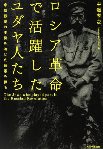 ロシア革命で活躍したユダヤ人たち 帝政転覆の主役を演じた背景を探る