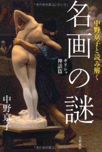 中野京子と読み解く名画の謎 ギリシャ神話篇
