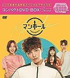 マンホール~不思議な国のピル コンパクトDVD-BOX[DVD]