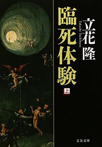 臨死体験 上 (文春文庫)