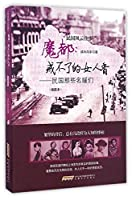 Shanghai: The Lingering Scent of Woman (Chinese Edition)