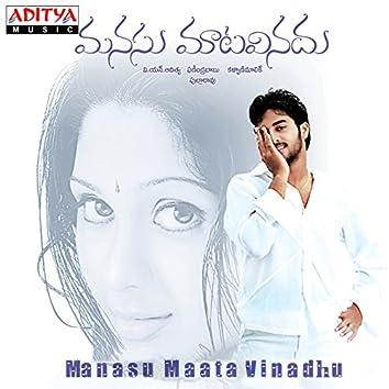 Manasu Maata Vinadhu (Original Motion Picture Soundtrack)
