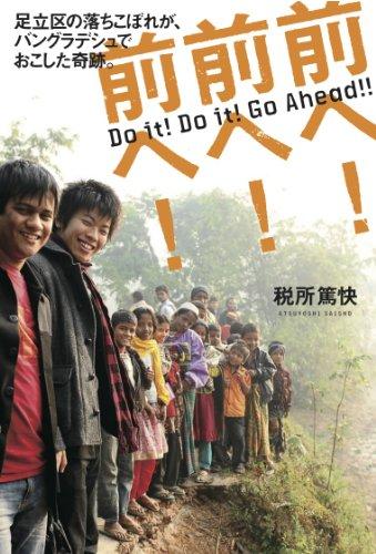 前へ ! 前へ ! 前へ ! ― 足立区の落ちこぼれが、バングラデシュでおこした奇跡。 ―