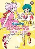 魔法の天使 クリィミーマミ 不機嫌なお姫様 (3)