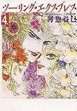 ツーリング・エクスプレス 4 (白泉社文庫)
