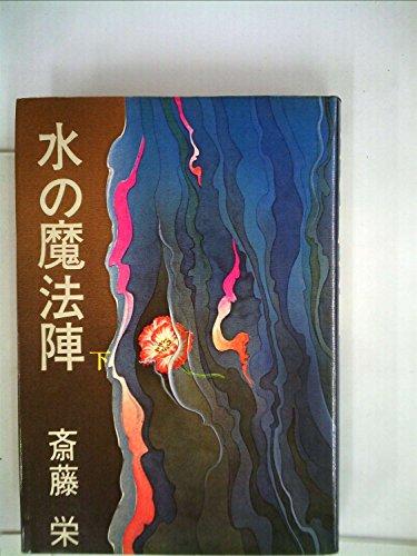 水の魔法陣〈下〉 (1978年)