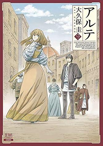 アルテ (9) (ゼノンコミックス)