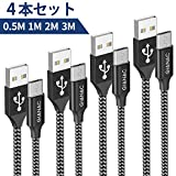 GIANAC Micro USB ケーブル【4本セット 0.5M+ 1M +2M +3M】 3A急速充電高速データ転送 充電コード 高耐久ナイロン編組 マイクロ USB ケーブル Huawei、Galaxy、Asus、Aquos、Xperia、Nexus、Moto、Kindle、PS4、Xbox、Echo Dot Android microusb 各種対応 (黒銀い)