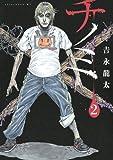 チノミ(2) (アフタヌーンコミックス)